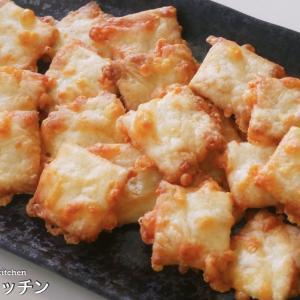 材料費たった88円!節約クッキーなのに美味しすぎてヤバい『ピザ用チーズクッキー』の作り方