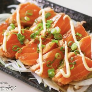 【バーナーなしでも超簡単!】炙りサーモンが食べたくなったら作る『即席炙りサーモン』の作り方