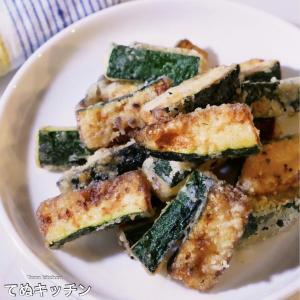 【外サクサク中とろ〜り!】ズッキーニの一番美味しい食べ方!『ズッキーニ唐揚げ』の作り方