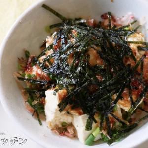 豆腐に熱したごま油をかけるとマジでやばい...!!『お豆腐の熱しごま油かけ』の作り方