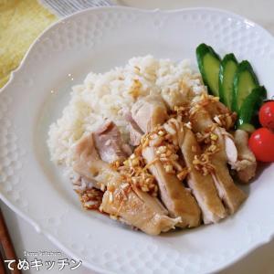 【一緒に炊くから超簡単!】調味料も手軽なのにめっちゃ美味しい『カオマンガイ』の作り方