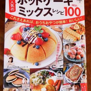 【掲載誌のお知らせ♪】『大人気のホットケーキミックスレシピ100』にレシピを掲載していただきました!