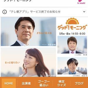 【TV出演のお知らせ!】テレビ朝日「グッド!モーニング」さんに明日6/23リモートで出演させていただきます!