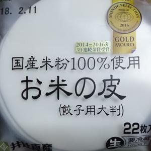 米粉の餃子の皮発見♪ 井辻食産の「国産米粉100%使用 お米の皮(餃子用大判) 22枚入」