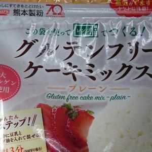 グルテンフリーケーキミックス(プレーン)を食べてみました☆