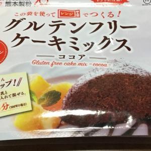グルテンフリーケーキミックス(ココア)を食べてみました☆