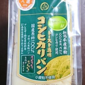グルテンフリーの米粉パン【トースト専用 コシヒカリパン】(特定原材料27品目不使用)を食べて見ました。