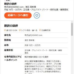 [在宅翻訳コミュニティ]株式会社ASANO.comが「翻訳の講師」を募集中