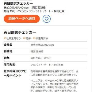 株式会社ASANO.comの英日翻訳チェッカーの求人