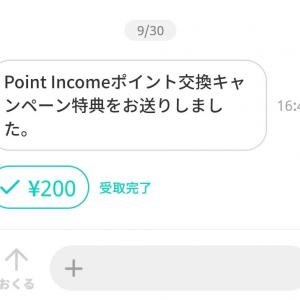 pringで特典の200円GET