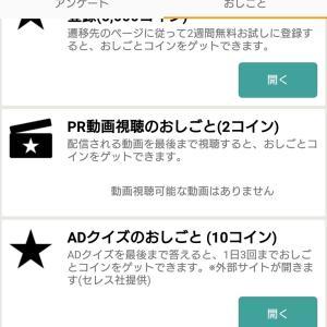 【スマートアンサー】動画視聴のおしごと改悪