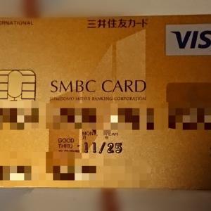 新しい家族カードが届いた