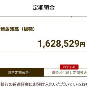 【10月~11月】定期預金