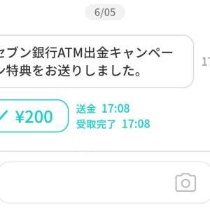 【pring】セブン銀行ATM出金の特典