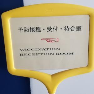 【予防接種】黄熱病の予防接種を受けてきました‼