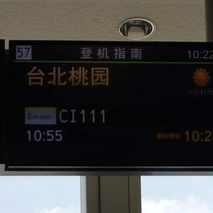 2016年のGWは二部構成‼まずは2016/4/29, 台湾へ‼