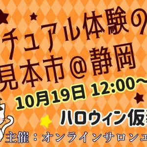 【18日目】〜明日は静岡で何かが起こる?!〜