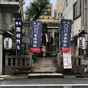 【21日目】〜久々に日本橋七福神の神社へ参拝した時の話〜