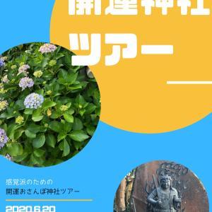 【知識不要!】〜感覚で楽しめる開運おさんぽ神社ツアー〜