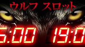 【来店・取材】   ウルフスロット  ウルフ君 獅子奮迅 電光石火  イベント公約