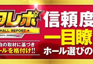 【来店・取材】  JANBARI.TV   すろいぬ  スタレポ  イベント公約