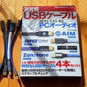 「オーディオ用USBケーブル」エントリークラス6本の音質比較レビュー♪
