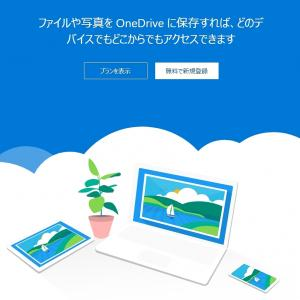 OneDriveの雲マーク「ファイル オンデマンド」機能を停止、無効化する方法【PC高速化】