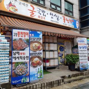 牡蠣料理専門店でウナギでびゅ~!~2019-7ソウル7