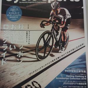 サイクルスポーツ12月号を、ちょっと覗き見!おまけ付。