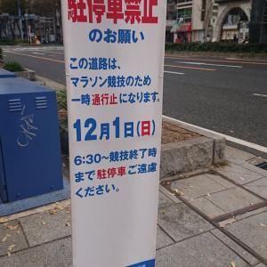 大阪マラソン、、、終わってる。