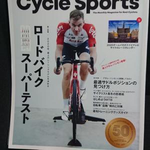 サイクルスポーツ2月号をちょっと覗き見。