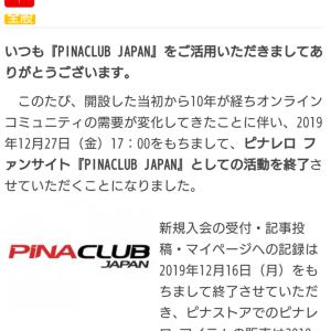12月の衝撃! PINACLUB閉鎖!