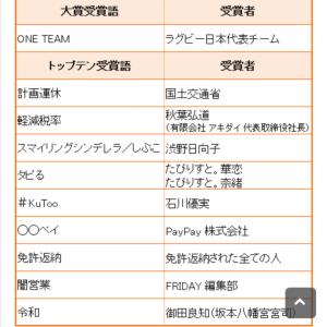 「ONE TEAM」モヤモヤがスッキリ!