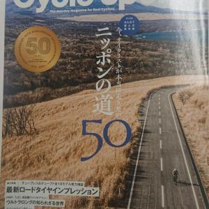サイクルスポーツ3月号を、ちょっと覗き見。