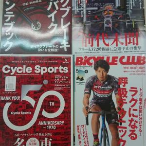 月刊誌といっしょに買った雑誌。
