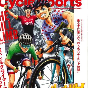 サイクルスポーツ7月号をちょっと覗き見。