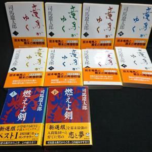 日本史って面白い。