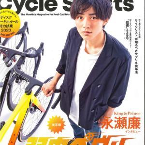 サイクルスポーツ9月号をちょっと覗き見。