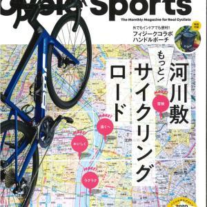 サイクルスポーツ11月号をちょっと覗き見。