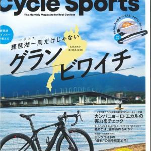 サイクルスポーツ12月号をちょっと覗き見!