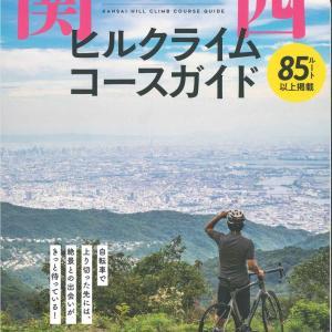 関西ヒルクライムコースガイドをちょっと覗き見。