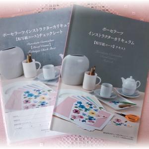 ポーセラーツ資格取得カリキュラム【転写紙コース】