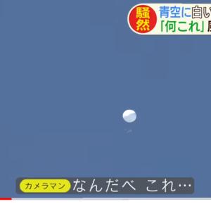 東北で宙に浮かぶ謎の白い球体が目撃される!