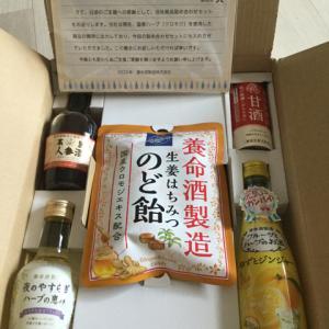養命酒製造から株主優待品到着。