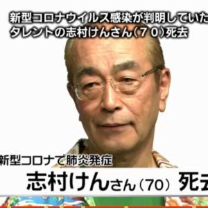 志村けんさんがお亡くなりになって…。驚いた日本の反応。人のせいにするのをやめませんか?家にいよう