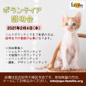 【開催告知】2/4(木)ボランティア説明会