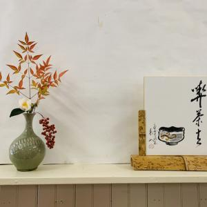 のんびりお抹茶&和菓子な週末