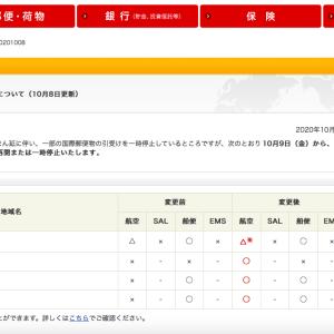amazon.co.jpの海外配送を利用してみた