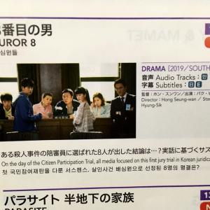 機内上映の韓国映画に爽やかな涙がジョー