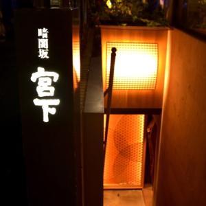 Tokyoで食べたい和